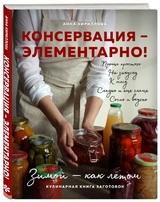 Анна Кириллова: «Консервация — элементарно! Кулинарная книга заготовок»