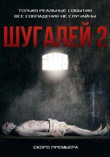 «Уверен, что вторая часть будет даже лучше» – депутат Вострецов о фильме «Шугалей-2»