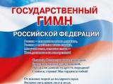 Санкт-Петербург собирает культурные силы в кулак для мирового рекорда по гимнам