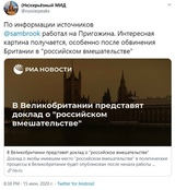 В Сети появились обоснования связи экс-сотрудника ВВС и Пригожина