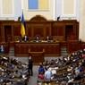 Верховная Рада Украины отправила в отставку своего спикера