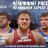 В Якутске из-за ЧП приостановлен Чемпионат России по вольной борьбе