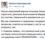 Никита Кричевский задал три неудобных вопроса Алишеру Усманову