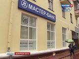 В офисах Мастер-банка проходят обыски