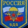 В ВДВ опровергли информацию о гибели двух десантников у границы