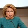 Матвиенко повелела сенаторам сидеть в Москве и быть на связи