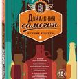 Константин Жук: «Домашний самогон. Лучшие рецепты»