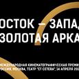 «Золотая арка» определила лучший кинофильм Восточной Европы и Западной Азии