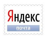 «Яндекс.Почта» перестала работать по всей России из-за сбоя