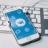 """""""ВКонтакте"""" отрицает передачу данных пользователей, посещавших страницу Галяминой"""