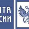 """«Почте России» нужны 500 млрд руб, чтобы соответствовать """"пакету Яровой"""""""