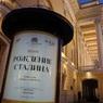 Дмитрий Медведев остановил объединение Александринского и Волковского театров