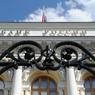 Центробанк допустил ужесточение денежно-кредитной политики