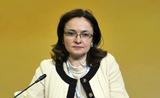 Набиуллина отменила визит в Давос из-за нервозности на рынке