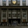 ГД приняла поправки в Конституцию РФ об объединении высших судов