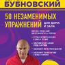 Новая книга именитого врача Сергея Бубновского с DVD