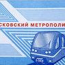 Новый год — новые цены: поездка в метро подорожает до 50 руб