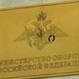 """Минобороны открыло страницу в """"Одноклассниках"""""""