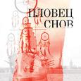 Издательство «Омега-Л» представляет новый роман Льва Наумова «Пловец Снов»