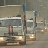 Первые грузовики из гумконвоя вернулись в Россию
