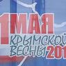 Аксенов: Крымская весна победила