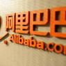 Представитель Alibaba Group сообщил о «попытке похоронить» проект Минпромторга