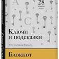Ключи и подсказки. Блокнот с заданиями для поэтов и писателей от Дмитрия Воденникова