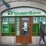Гаагский суд отклонил требование РФ по иску Приватбанка