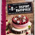 Анастасия Зурабова: «В» – значит выпечка