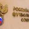 Министерство юстиции попросит РФС опубликовать финансовый отчет