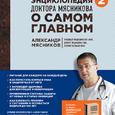 Энциклопедия доктора Мясникова «О самом главном»