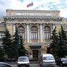 Счетная палата подвергла критике политику Центробанка
