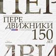 «Передвижники. Художники-передвижники и самые важные картины конца XIX — начала XX века»