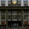 Госдуму взяли под усиленную охрану из-за  событий в Бирюлево