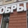 Полиция задержала 15 участников драки в московском кафе