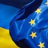 Украина и ЕС 13 мая подпишут документы о миллиардной евро помощи