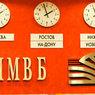 Работа Московской биржи приостановилась из-за технического сбоя