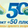 """Социальный Проект """"50 ПЛЮС"""" получит """"Золотого Меркурия""""!"""