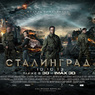 «Сталинград» попал в лонг-лист «Оскара»