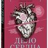 Томас Моррис: «Дело сердца. 11 ключевых операций в истории кардиохирургии»