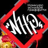В Подмосковье стартует Областной конкурс граффити