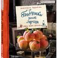 Анастасия Зурабова: «Бабушка знает лучше. Блюда моего детства»