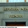 Рада Украины зарегистрировала постановление о самороспуске