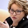 Спикер Совфеда Матвиенко согласна с критикой в адрес  Сафронкова
