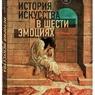 Костантино Д'Орацио: «История искусства в шести эмоциях»