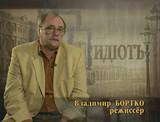 """Депутат Бортко: М. """"Ефремов стал заслуженным артистом за талант, а не высказывания"""""""