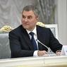 Володин отозвал аккредитации сотрудников объявивших бойкот СМИ
