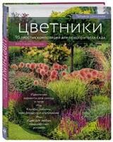Татьяна Шиканян: «Цветники. 95 простых композиций для любого уголка сада»