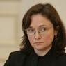 Сенаторы предложили Набиуллиной ряд антикризисных мер