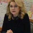 Татьяна Голикова предложила объявить с 30 октября по 7 ноября нерабочие дни